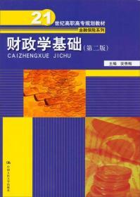 财政学基础(第2版)/21世纪高职高专规划教材·金融保险系列