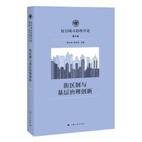 街区制与基层治理创新(复旦城市治理评论 第5辑)