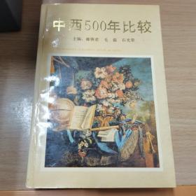 中西500年比较