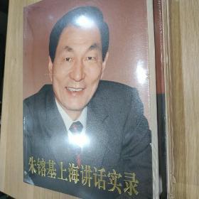 朱镕基讲话实录(共三卷)