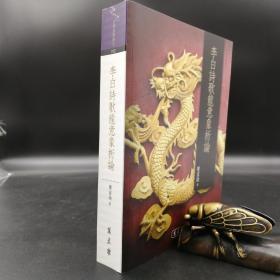 台湾万卷楼版  陈宣谕《李白詩歌龍意象析論》