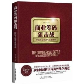 商业筹码狙击战:中国商企密谋与诡道竞争
