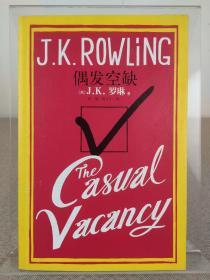 J.K.罗琳 亲笔签名本 代表作《偶发空缺》原译名『临时空缺』,人民文学出版社 2012年1版1印,中文译本首次出版