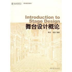 上海戏剧学院规划建设教材:舞台设计概论