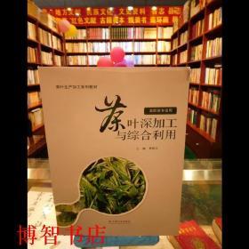茶叶深加工与综合利用 熊昌云主编 云南大学出版社 9787548218777
