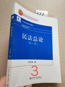 民法总论 第三版