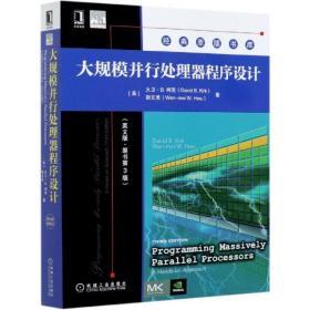 大规模并行处理器程序设计(英文版原书第3版)/经典原版书库