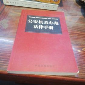 公安机关办案法律手册