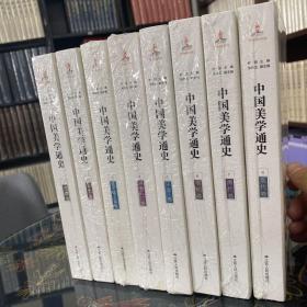 中国美学通史 32开平装全八册