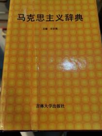 马克思主义辞典