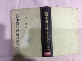 《中国行政法总论》大学用书 第十九版修订本
