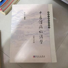 【中医湿病证治学】第二版、此书科学出版社、2010、7第三次印刷 库2/6
