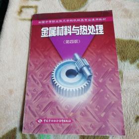 金属材料与热处理(第四版)——全国中等职业技术学校通用教材