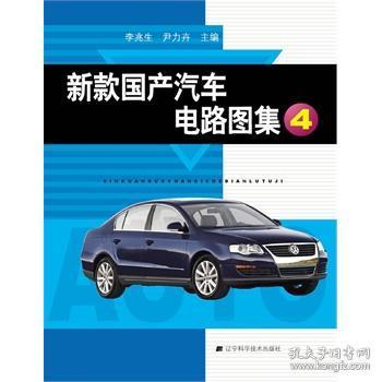新款国产汽车电路图集4