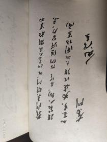 学习与工作日记本(五十年代)