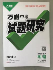 万唯中考试题研究 精讲本 2021北京地理