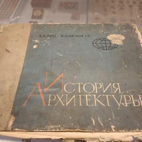 俄文建筑书