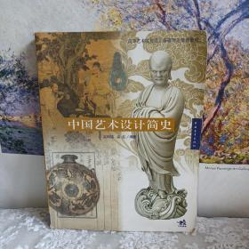中国艺术设计简史
