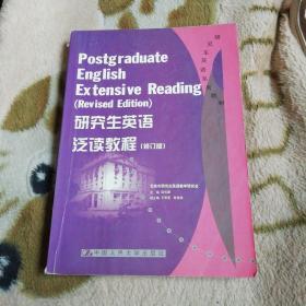 研究生英语泛读教程