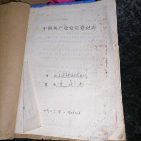 上海市黄埔区药材公司(童祖光)五十年代选科学习证明书和成绩单