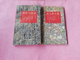 书话与闲话+女人和小说。两本合售