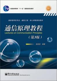 通信原理教程(第3版)