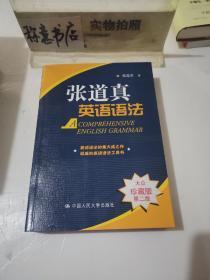 张道真英语语法 第2版