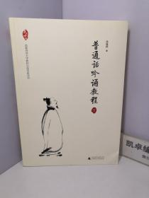 亲近母语 普通话吟诵教程 下册