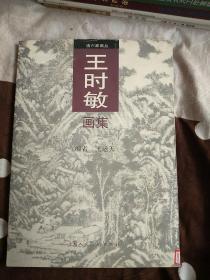 王时敏画集(清六家画丛)