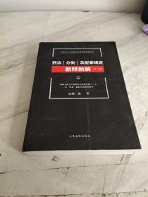 刑法[分则]及配套规定新释新解(第9版)(上)