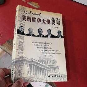 1973-2005美国驻华大使传奇