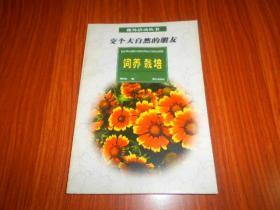 课外活动丛书:饲养 栽培