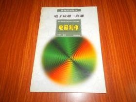 课外活动丛书:电器制作