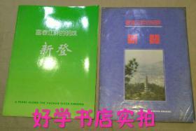 富春江畔的明珠:新登画册 不同2本(叶盛高等摄影)