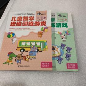 何秋光思维训练:儿童数学思维训练游戏1+2 (全二册)