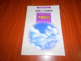 课外活动丛书:气象观测