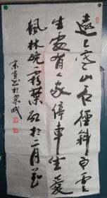 济南市书协理事/宋宣/作品一幅(四尺整张)