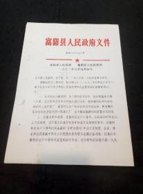 富阳县人民政府 富阳县人民武装部一九九二年冬季征兵命令