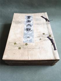 书画大观 4厚册全 日本书画大观刊行会 大正5年-6年 珂罗版精印