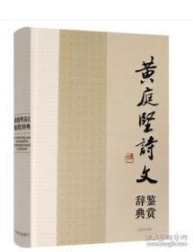 黄庭坚诗文鉴赏辞典中国文学名家名作鉴赏辞典系列
