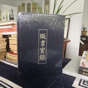贩书实录 : 上海图书公司古书收购标价目录