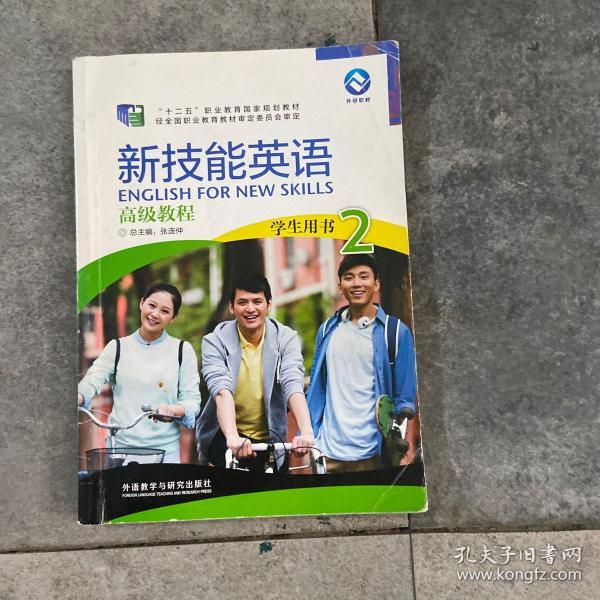 """新技能英语高级教程 学生用书2(附光盘)/""""十二五""""职业教育国家规划教材"""