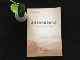 决胜全面建成小康社会(第五批全国干部学习培训教材)
