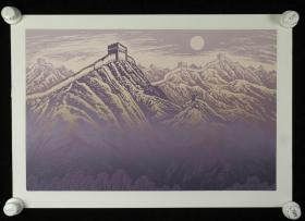 天津美术学院教授,中国美术家协会会员,中国版画家协会会员 沈延祥 铜板版画作品《万里长城图》一幅(无落款,33*51cm)HXTX176475