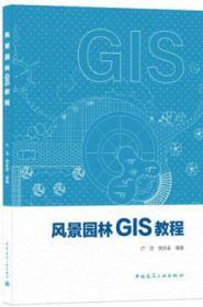 风景园林GIS教程 9787112249565 许浩 黄焕春 中国建筑工业出版社 蓝图建筑书店