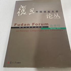 复旦外国语言文学论丛:春季号2009