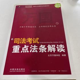 司法考试重点法条解读(2010精华版)