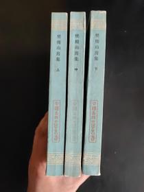 中国古典文学丛书:樊榭山房集(上中下)1992年一版一印,印量1000套