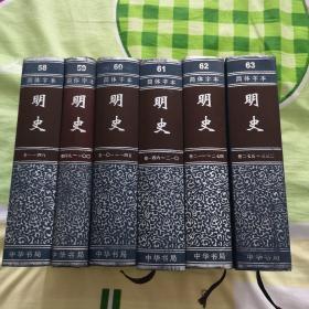 明史58-63六全本(卷一至卷三三二),简体字本,精装,中华书局出版,二十四史横排本