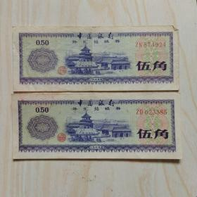 中国银行外汇兑换券5角 2张合售